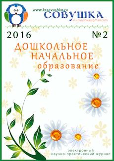 e-sovushka.2016.n2
